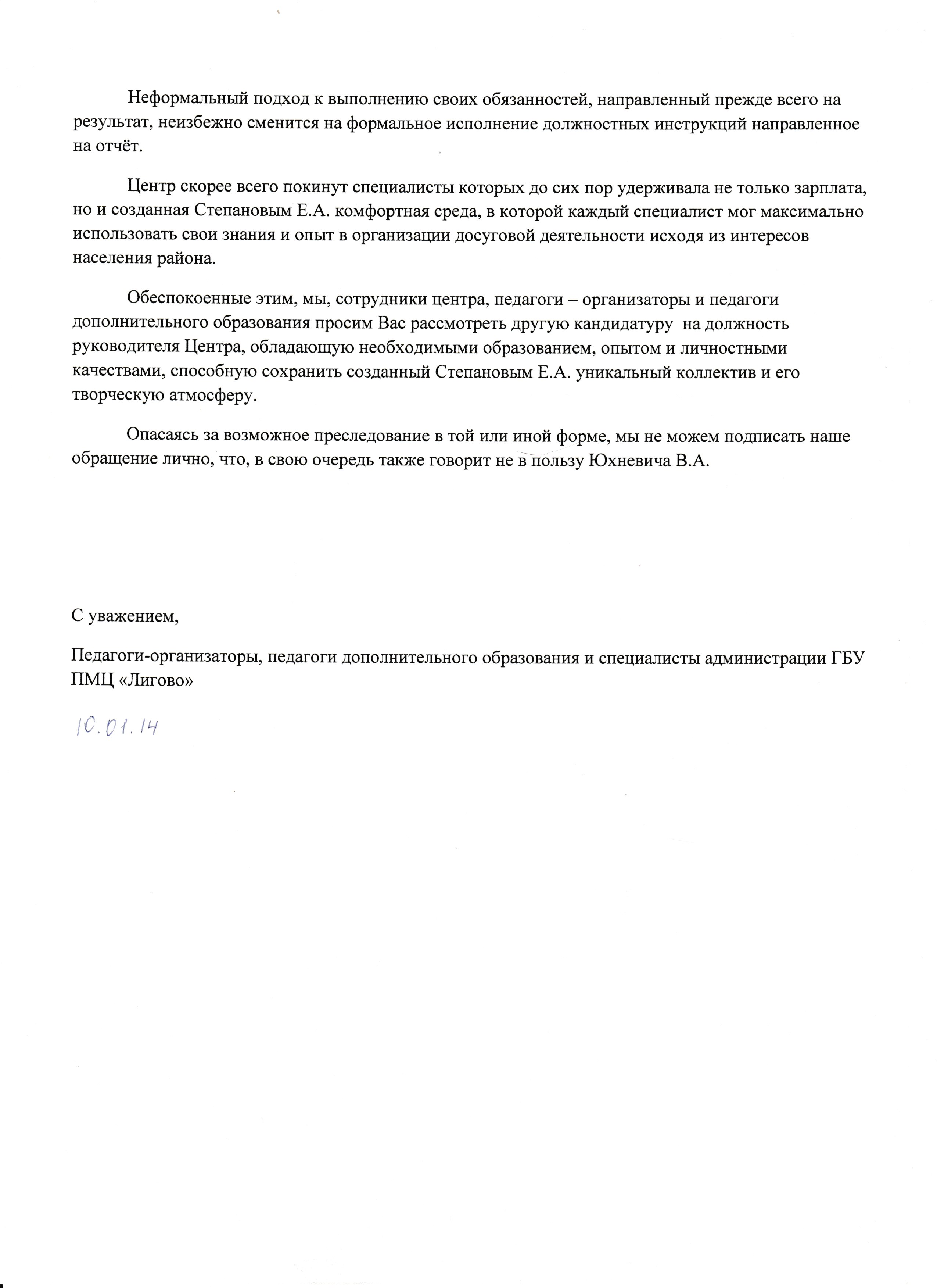 ligovo_uhnevich_letter_3